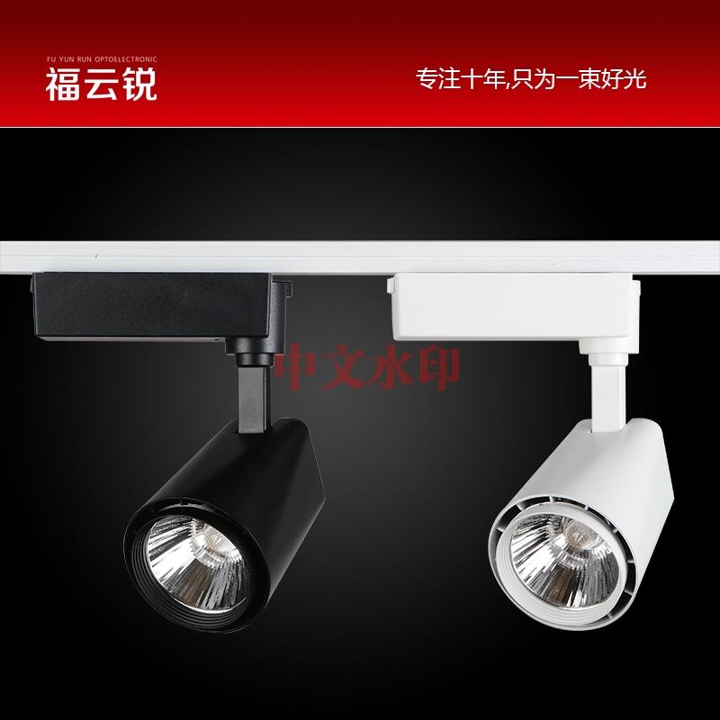 LED调光轨道射灯