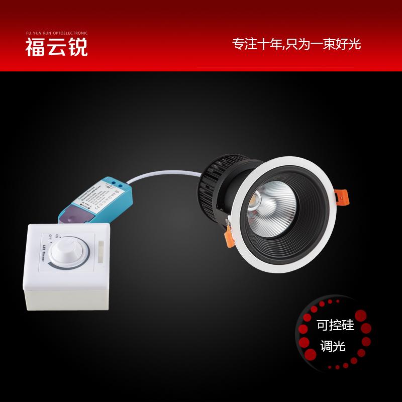 可控硅调光筒灯