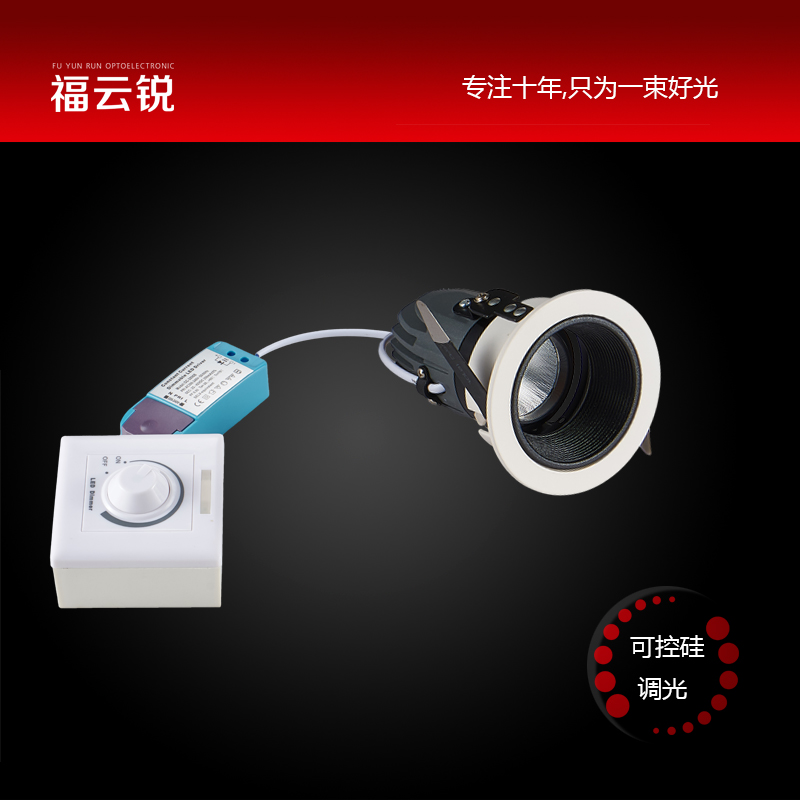 可控硅LED调光酒店射灯