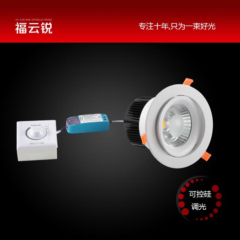 LED可控硅调光射灯
