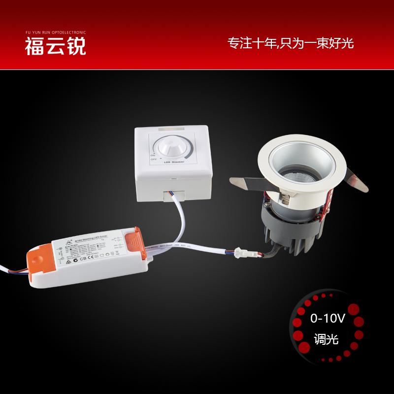 0-10V调光筒灯