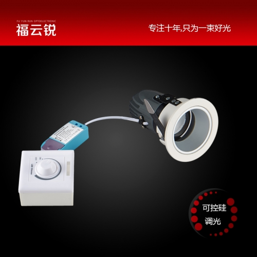 可控硅LED调光射灯
