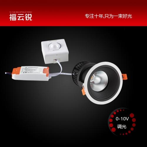 0-10V调光酒店筒灯