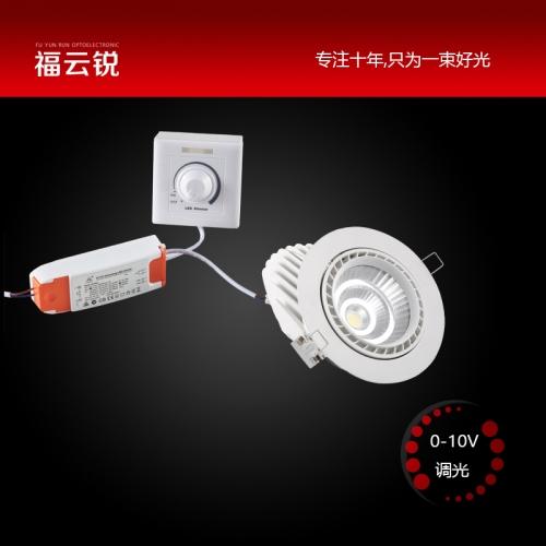 0-10V调光象鼻射灯