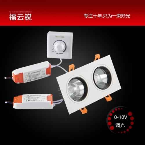 0-10V调光射灯