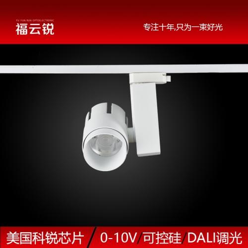 调光LED轨道射灯