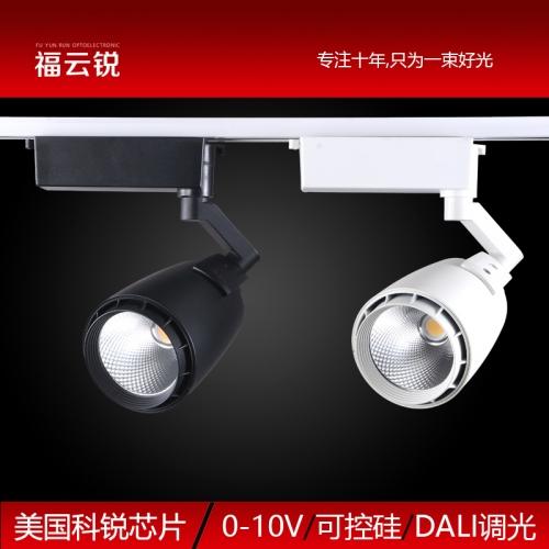 LED调光轨道灯