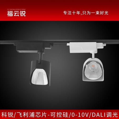 宽光束LED轨道射灯