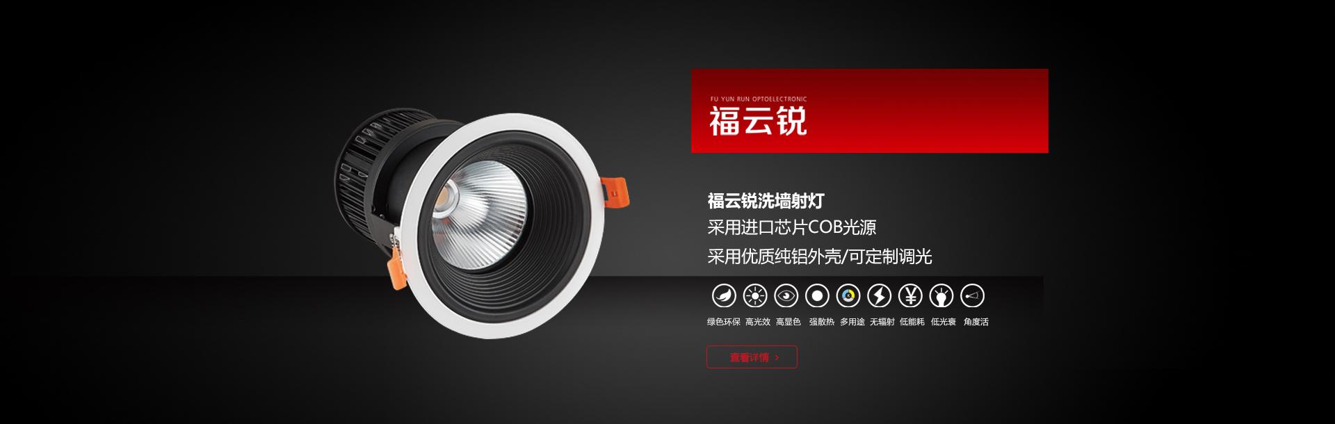LED调光灯具